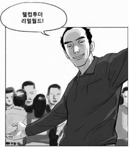 """현실은 항상 생각보다 가깝게 있다 ⓒ 웹툰 """"송곳"""""""