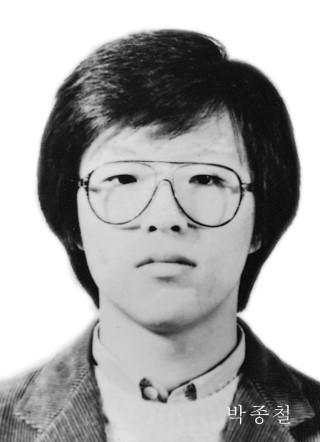 서울대 언어학과 (당시 )3학년 박종철.