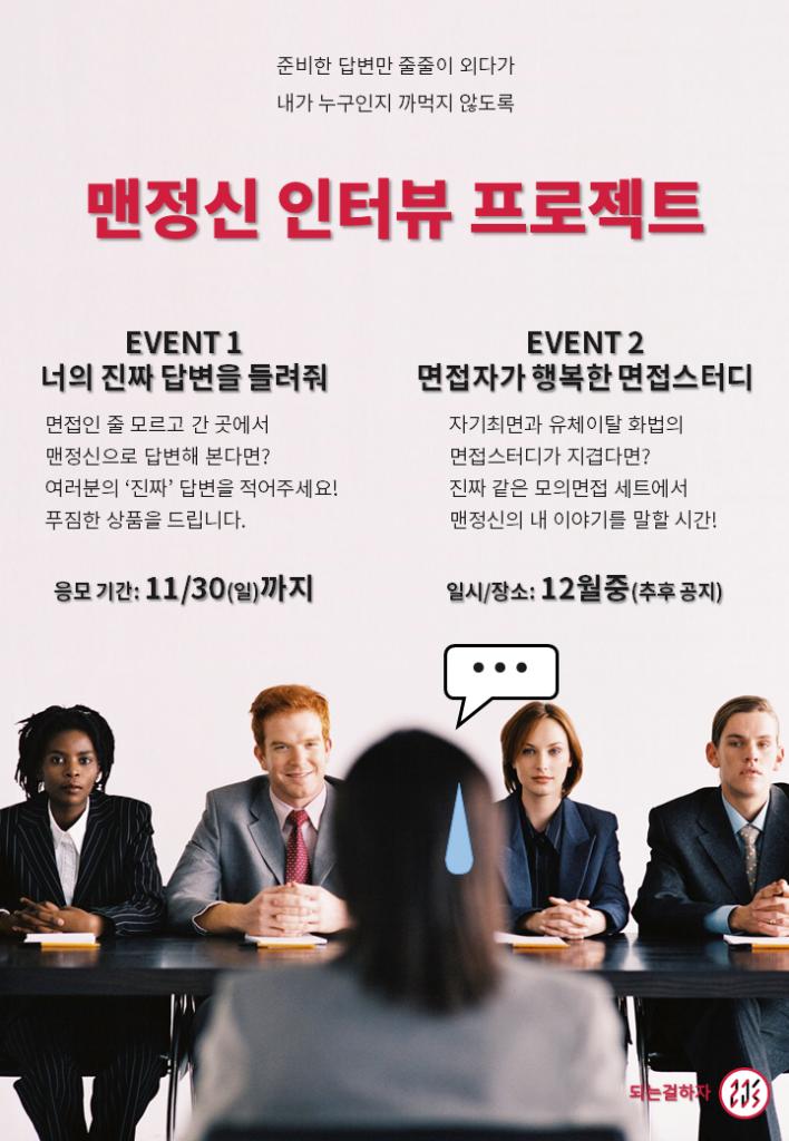 맨정신 인터뷰 프로젝트